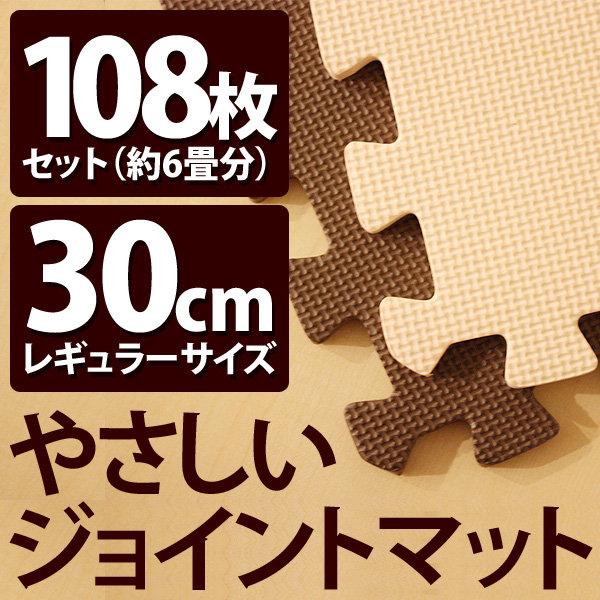 やさしいジョイントマット ブラウン×ベージュ約6畳(108枚入)本体 レギュラーサイズ
