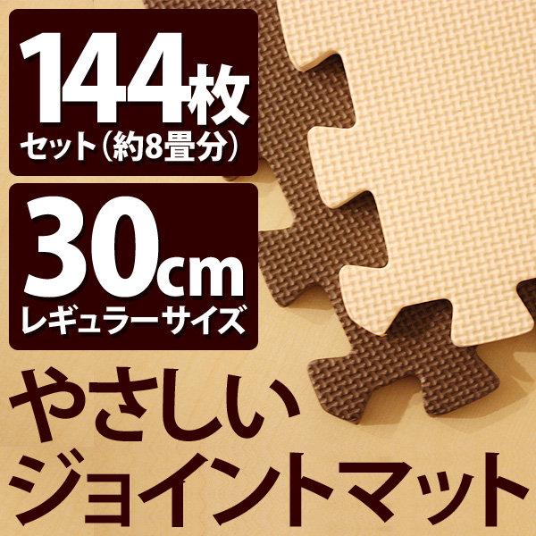 やさしいジョイントマット ブラウン×ベージュ約8畳(144枚入)本体 レギュラーサイズ