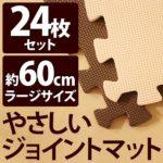 やさしいジョイントマット ブラウン×ベージュ 約4.5畳(24枚入)本体 ラージサイズ