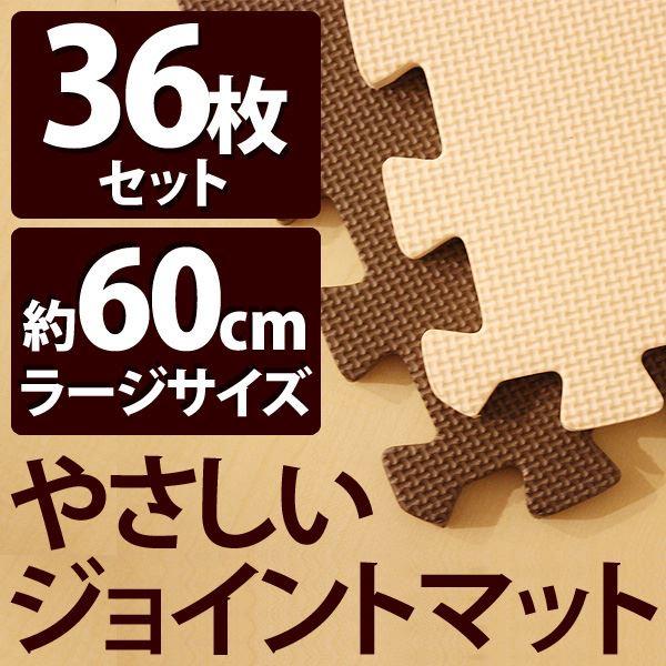 やさしいジョイントマット ブラウン×ベージュ 約8畳(36枚入)本体 ラージサイズ