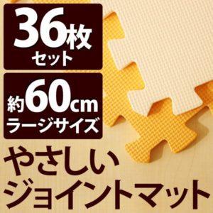 やさしいジョイントマット オレンジ×ベージュ 約8畳(36枚入)本体 ラージサイズ