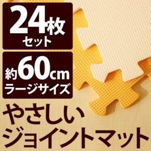 やさしいジョイントマット オレンジ×ベージュ 約4.5畳(24枚入)本体 ラージサイズ