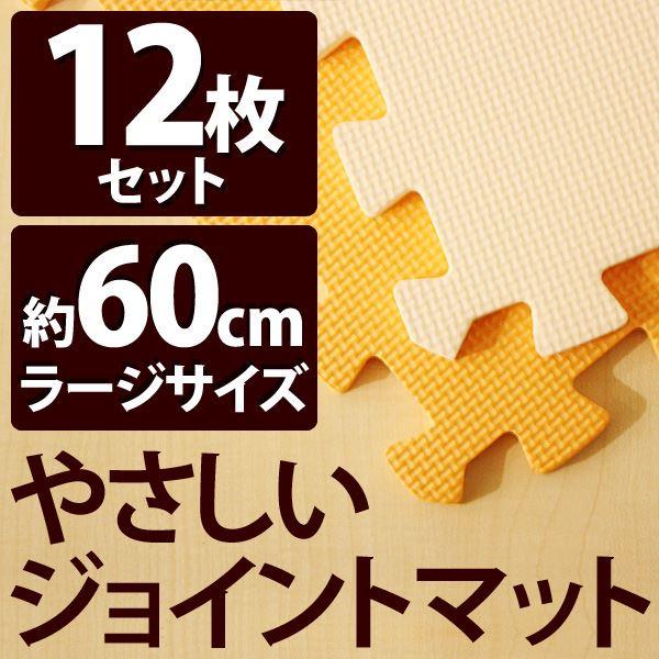 やさしいジョイントマット オレンジ×ベージュ 12枚入 ラージサイズ