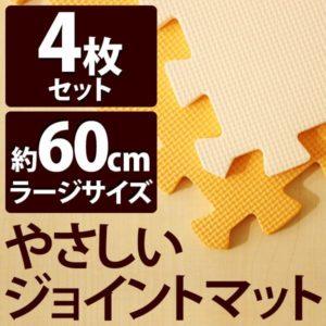 やさしいジョイントマット オレンジ×ベージュ 4枚入 ラージサイズ