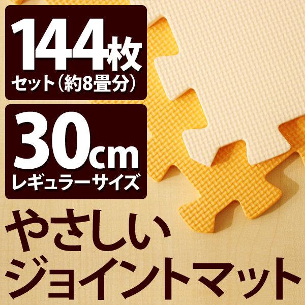 やさしいジョイントマット オレンジ×ベージュ 約8畳(144枚入)本体 レギュラーサイズ
