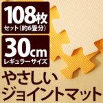 やさしいジョイントマット オレンジ×ベージュ 約6畳(108枚入)本体 レギュラーサイズ