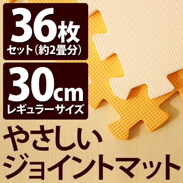 やさしいジョイントマット オレンジ×ベージュ 約2畳(36枚入)本体 レギュラーサイズ