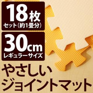 やさしいジョイントマット オレンジ×ベージュ 約1畳(18枚入)本体 レギュラーサイズ