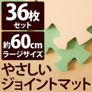 やさしいジョイントマット ミント×ベージュ 約8畳(36枚入)本体 ラージサイズ