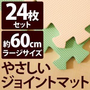 やさしいジョイントマット ミント×ベージュ 約4.5畳(24枚入)本体 ラージサイズ