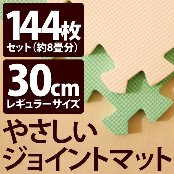 やさしいジョイントマット ミント×ベージュ 約8畳(144枚入)本体 レギュラーサイズ