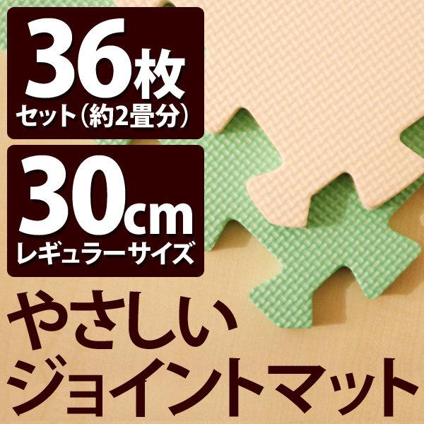 やさしいジョイントマット ミント×ベージュ 約2畳(36枚入)本体 レギュラーサイズ