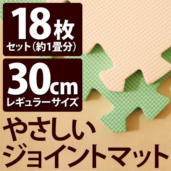 やさしいジョイントマット ミント×ベージュ 約1畳(18枚入)本体 レギュラーサイズ