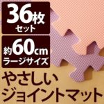 やさしいジョイントマット パープル×ピンク 約8畳(36枚入)本体 ラージサイズ