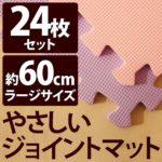やさしいジョイントマット パープル×ピンク 約4.5畳(24枚入)本体 ラージサイズ