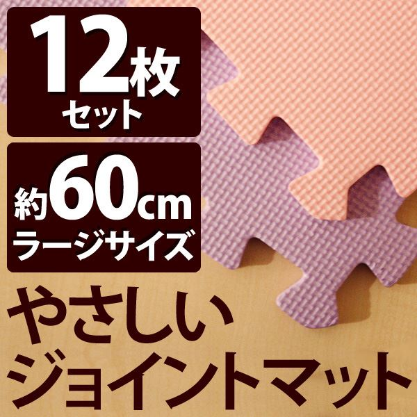 やさしいジョイントマット パープル×ピンク 12枚入 ラージサイズ