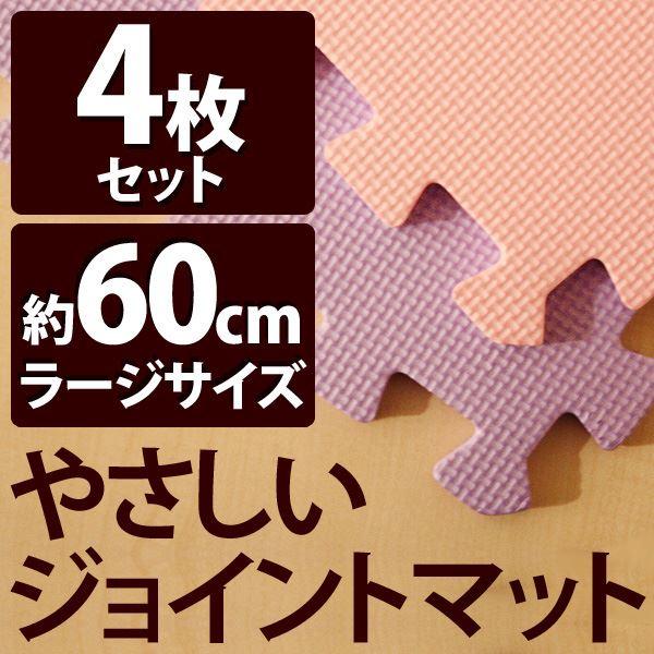 やさしいジョイントマット パープル×ピンク 4枚入 ラージサイズ