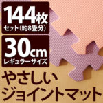 やさしいジョイントマット パープル×ピンク 約8畳(144枚入)本体 レギュラーサイズ