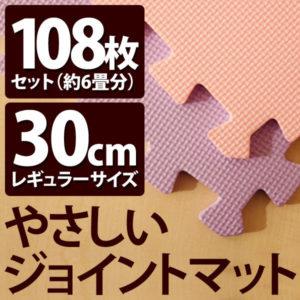 やさしいジョイントマット パープル×ピンク 約6畳(108枚入)本体 レギュラーサイズ