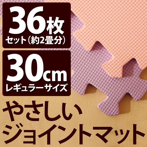 やさしいジョイントマット パープル×ピンク 約2畳(36枚入)本体 レギュラーサイズ