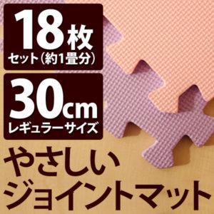 やさしいジョイントマット パープル×ピンク 約1畳(18枚入)本体 レギュラーサイズ