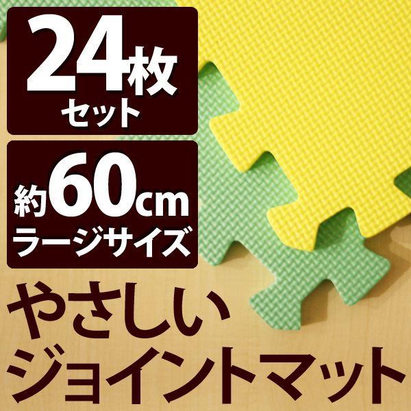 やさしいジョイントマット ミント×イエロー 約4.5畳(24枚入)本体 ラージサイズ