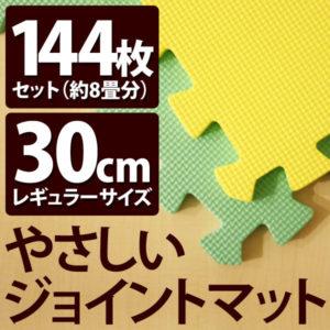 やさしいジョイントマット ミント×イエロー 約8畳(144枚入)本体 レギュラーサイズ
