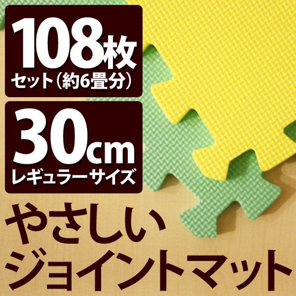 やさしいジョイントマット ミント×イエロー 約6畳(108枚入)本体 レギュラーサイズ