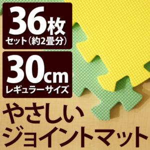 やさしいジョイントマット ミント×イエロー 約2畳(36枚入)本体 レギュラーサイズ