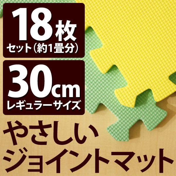 やさしいジョイントマット ミント×イエロー 約1畳(18枚入)本体 レギュラーサイズ